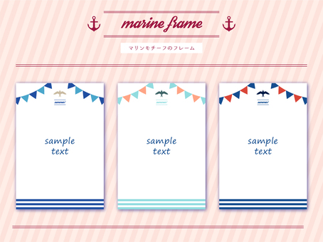 Marine motif frame set