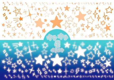 【ワンポイント】星 スター 素材
