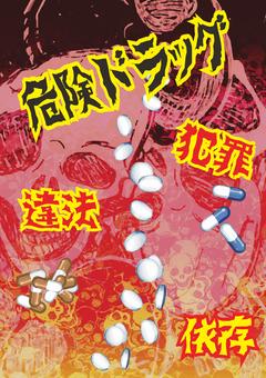 Dangerous drug
