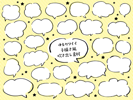 Loose cute hand-drawn style speech bubble material