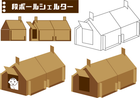 Cardboard shelter (disaster prevention)