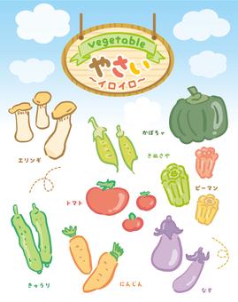 蔬菜的插圖