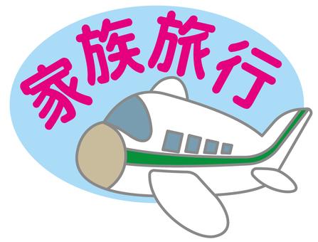 비행 항공기 -05
