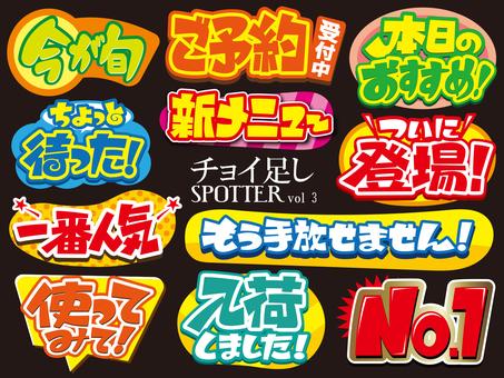 Choi addition spotter vol 3