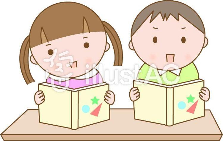 音読する子供たちイラスト No 1110247無料イラストならイラストac
