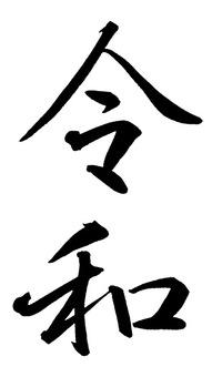 "Japanese calligraphy ""Regumi"" (vertical)"