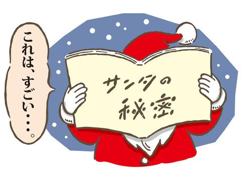 讀一本書聖誕老人