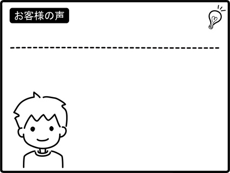 Customer's voice (male)