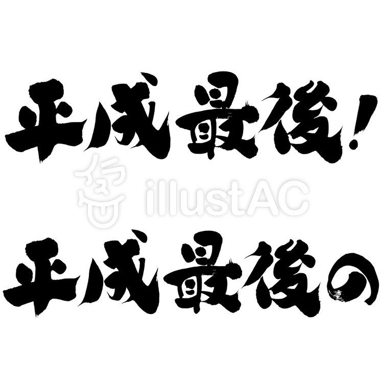チラシ・ポップ用筆文字素材 平成最後!