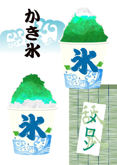 Watercolor-like shaved ice illustration (green)