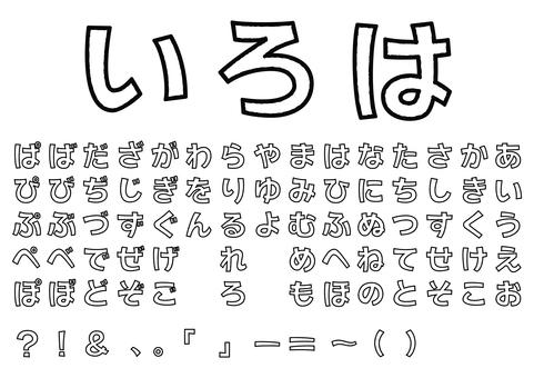 Rough gothic border hiragana
