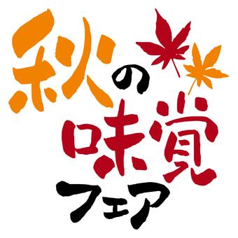 秋季口味Title-01