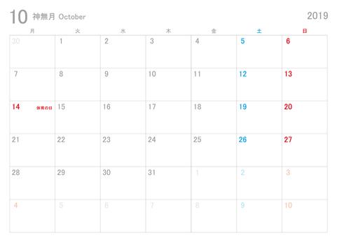 2019年10月カレンダー月曜始まり