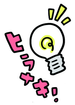 Idea's inspiration light bulb mark