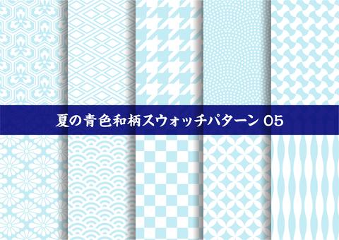夏の青色和柄スウォッチパターン05