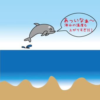 The temperature of the sea water is neither ~