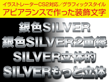 Illustrator appearance silver character