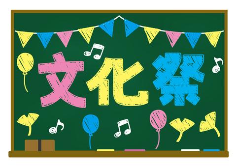 Cultural festival's blackboard