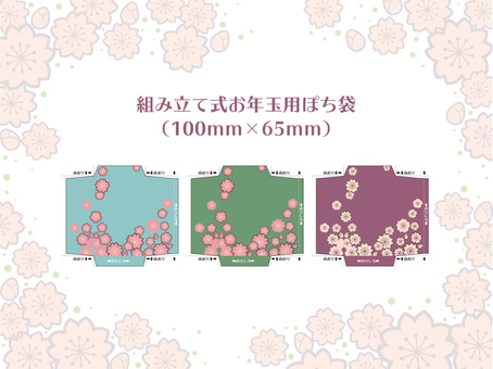 Petit bags cherry pattern