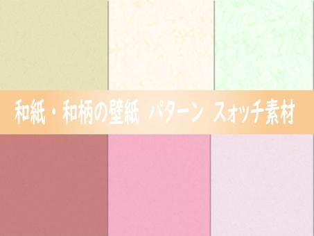 日本紙壁紙集