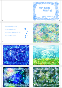 Tohnichi This image is out of Stock Hoshikawa Aquarium Royal Clan (inner page 1)