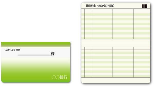 Passbook 2