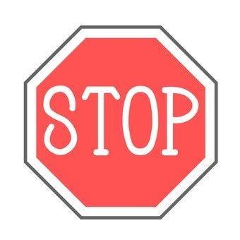 標識(STOP)