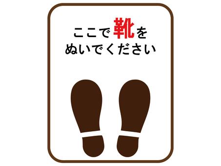 Shoes prohibited 3 Shoes prohibited 3