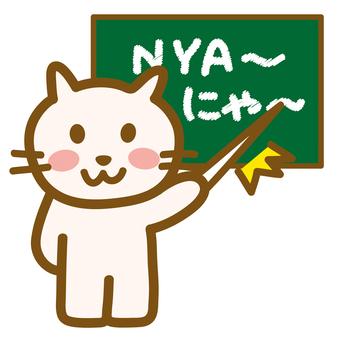 Lesson _ Teacher Neko