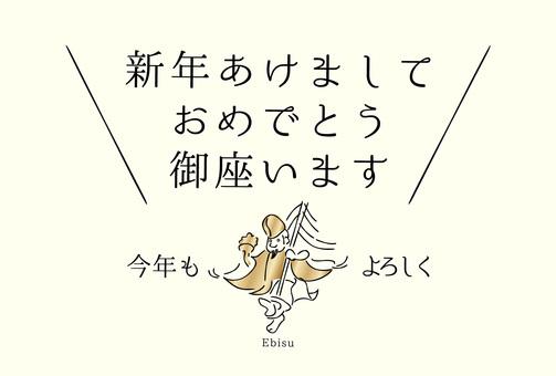 "New Year's card ""Hikoko Tadashi"" (Horizontal)"