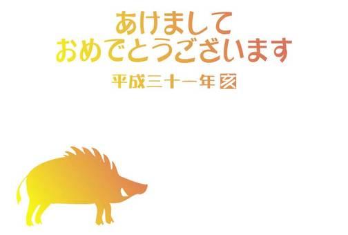 Wild Boar New Year's card 45