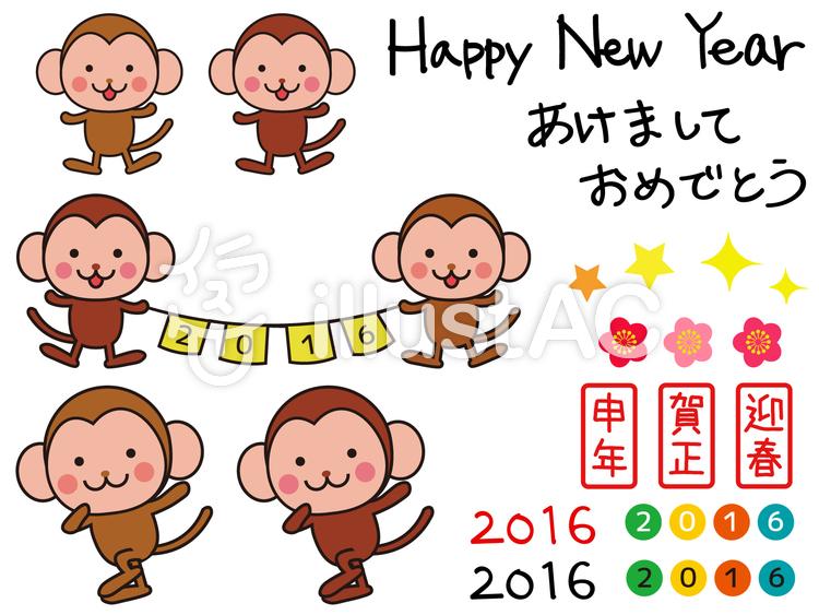 2016年賀 猿イラスト 賀詞セットイラスト No 318117無料イラスト
