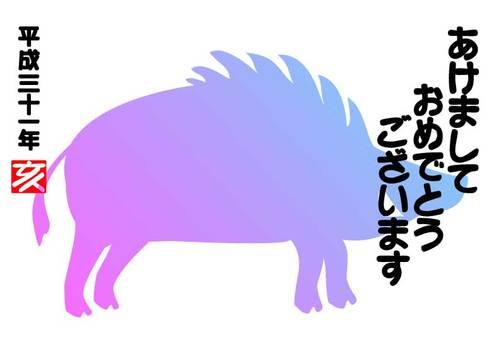 멧돼지 연하장 40