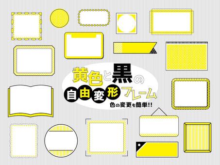 Free deformation frame [black x yellow]