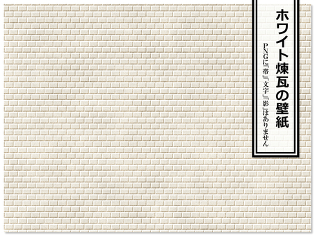 Brick brick white background block