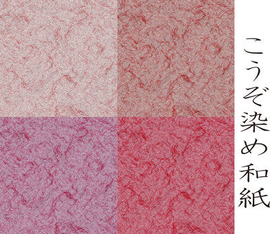 Kosho dyed Japanese paper Red