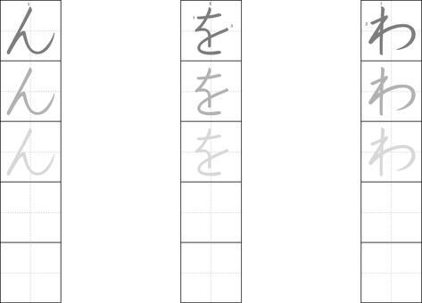 Hiragana 10