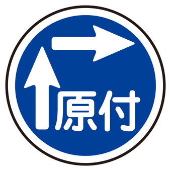 Two steps right turn (sign)