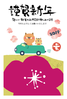 Car entertainment Foreign currency new year card