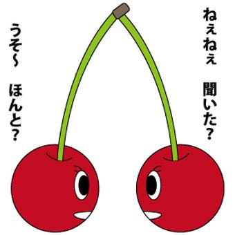 Rumor-like cherries