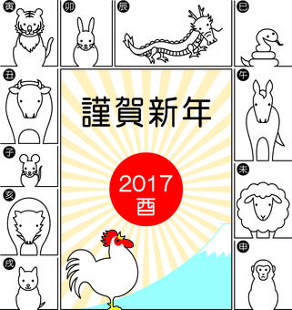 2017 New Year's card of the zodiac sign (black)