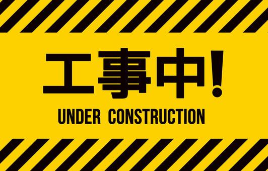 Under construction! Attention · Hazard icon mark