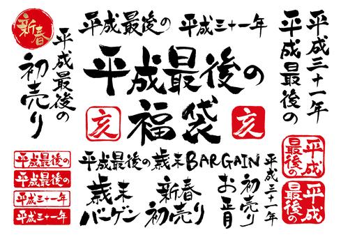 平成最後の筆文字セット