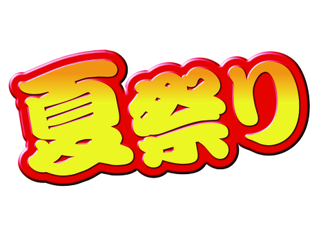 Summer festival logo