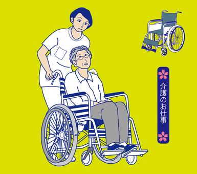 Nursing work