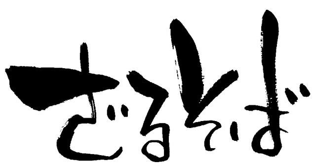 "Brush character ""Zarusoba"""