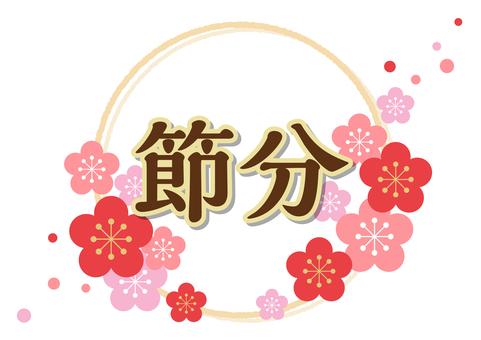 Setsubun 2016 - 13