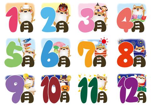Calendar set Shiba Inu