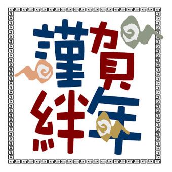 新年的標誌Hitoshi Kizuna一年