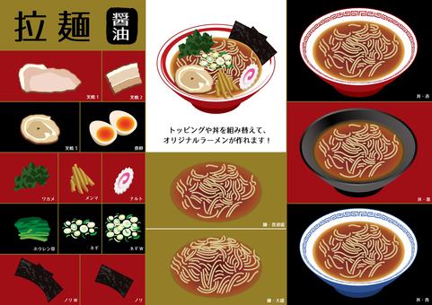 Lactose noodles / soy sauce 1